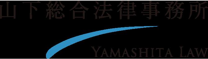 山下総合法律事務所 | 東京弁護士会所属