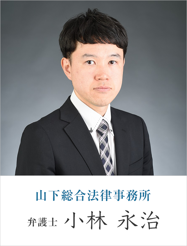 山下総合法律事務所弁護士 小林 永治